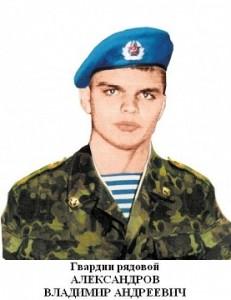 Гвардии рядовой Александров Владимир Андреевич