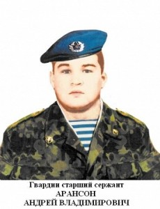 Гвардии старший сержант