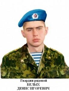 Белых Денис Игоревич