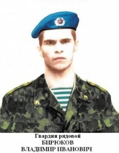 Гвардии рядовой Бирюков Владимир Иванович