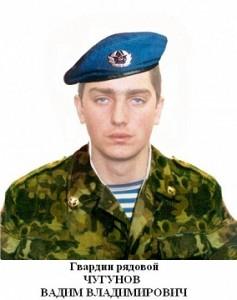 Гвардии рядовой Чугунов Вадим Владимирович