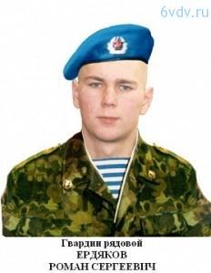 Ердяков Роман Сергеевич