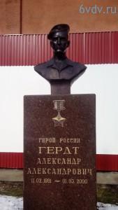 памятник Гердту