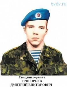 Гвардии сержант Григорьев Дмитрий Викторович герой России