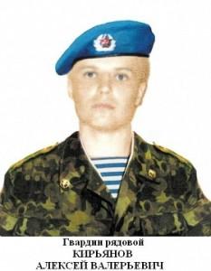 личный состав 6 роты Кирьянов