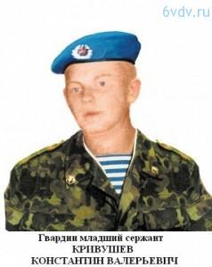 Гвардии младший сержант
