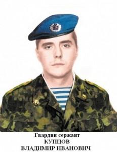 Гвардии сержант Купцов Владимир Иванович
