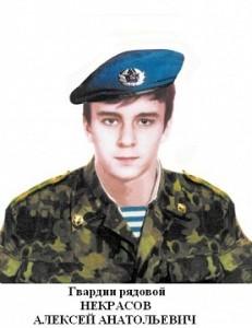 Некрасов Алексей Анатольевич гвардии рядовой
