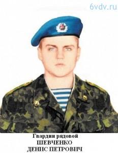 Гвардии рядовой Шевченко Денис Петрович