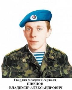 Гвардии младший сержант Швецов Владимир Александрович