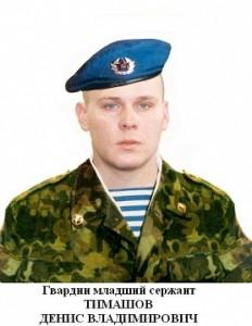 Тимашов Денис Владимирович Гвардии