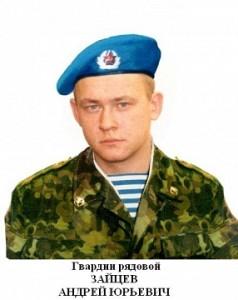 Гвардии рядовой Зайцев Андрей Юрьевич