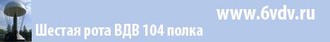 Шестая рота ВДВ 104 полка 76й дивизии