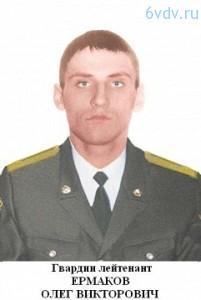 Ермаков Олег Викторович
