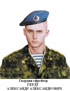 Гердт Александр Александрович