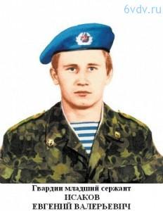 Гвардии младший сержант Исаков Евгений Валерьевич