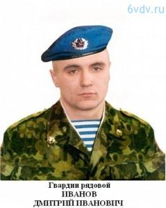 Гвардии рядовой Иванов Дмитрий Иванович