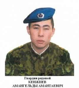 Гвардии рядовой Кенжиев Амангельды Амантаевич