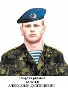 Кобзев Александр Дмитриевич гвардии рядовой