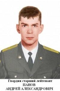 Гвардии старший лейтенант Панов Андрей Александрович