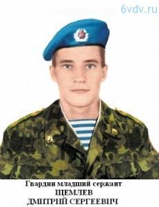 Гвардии младший сержант Щемлев Дмитрий Сергеевич