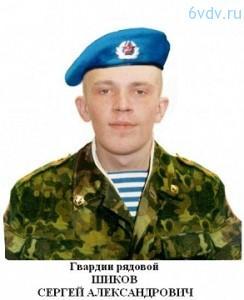 Шиков Сергей Александрович