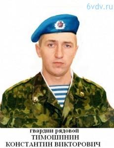 Тимошинин Константин Викторович