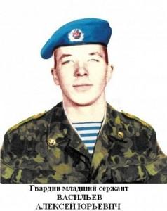 Гвардии мл. сержант Васильев Алексей Юрьевич
