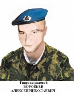 Гвардии рядовой Воробьев Алексей Николаевич